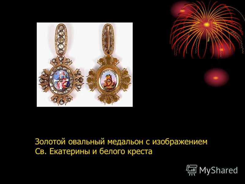 Золотой овальный медальон с изображением Св. Екатерины и белого креста