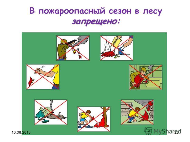 запрещено: В пожароопасный сезон в лесу запрещено: 10.06.201322
