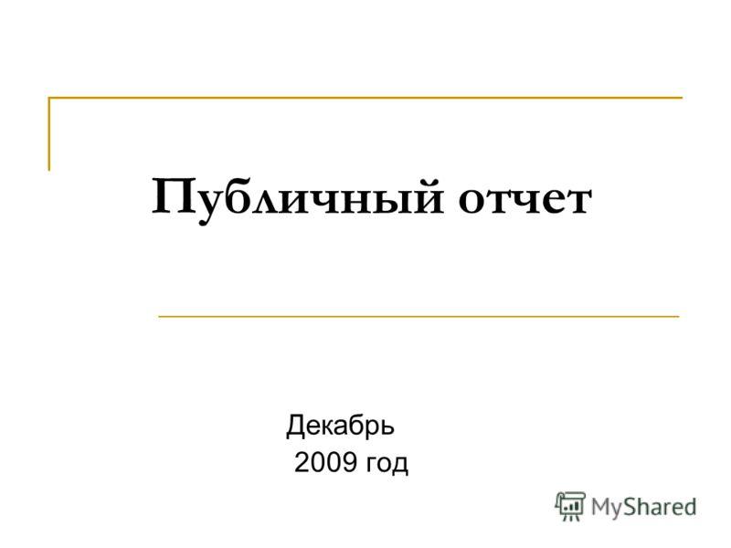 Публичный отчет Декабрь 2009 год