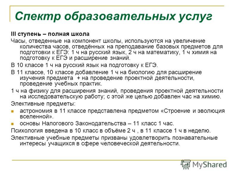 III ступень – полная школа Часы, отведенные на компонент школы, используются на увеличение количества часов, отведённых на преподавание базовых предметов для подготовки к ЕГЭ: 1 ч на русский язык, 2 ч на математику, 1 ч химия на подготовку к ЕГЭ и ра