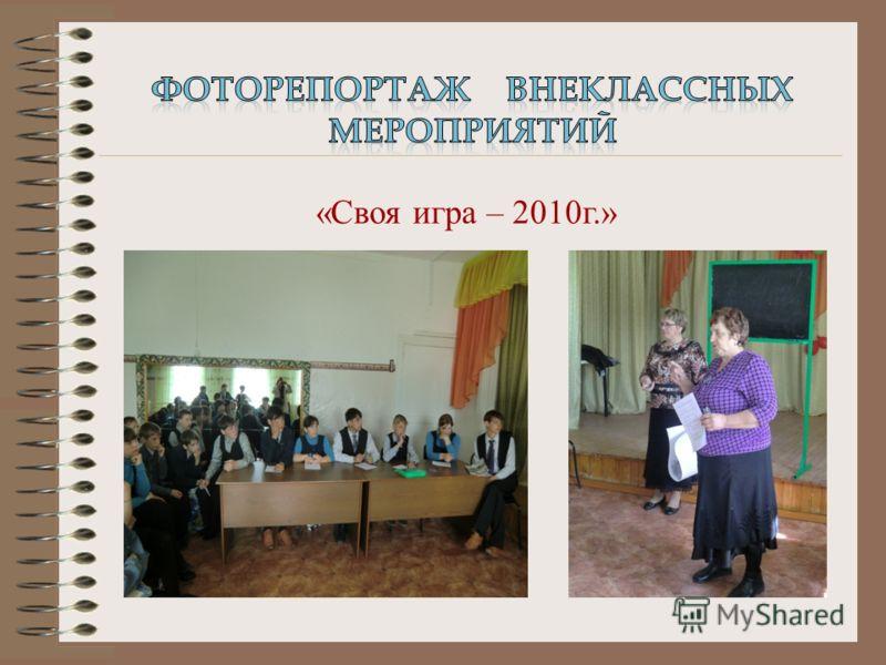 «Своя игра – 2010г.»