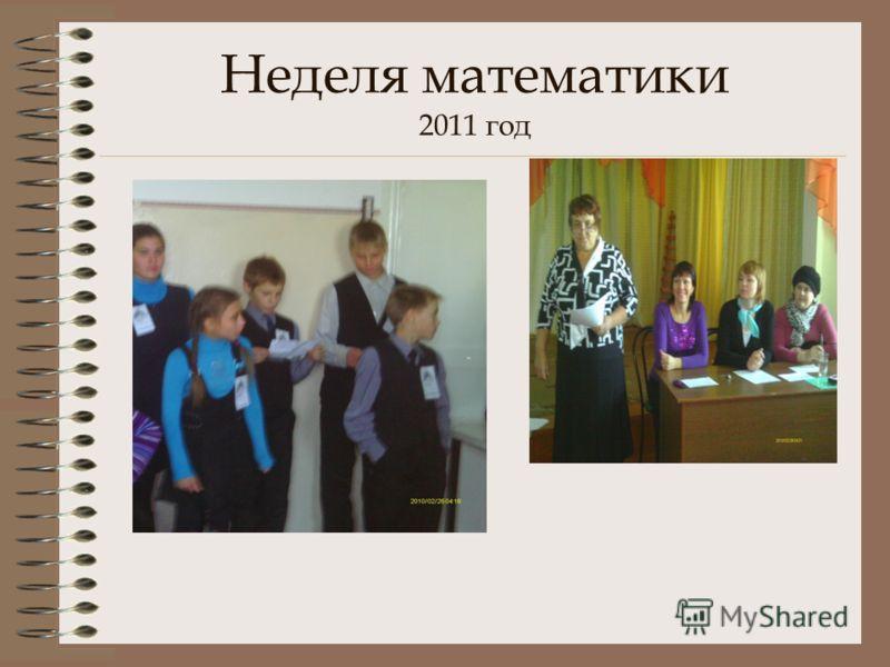 Неделя математики 2011 год КВН фото детей