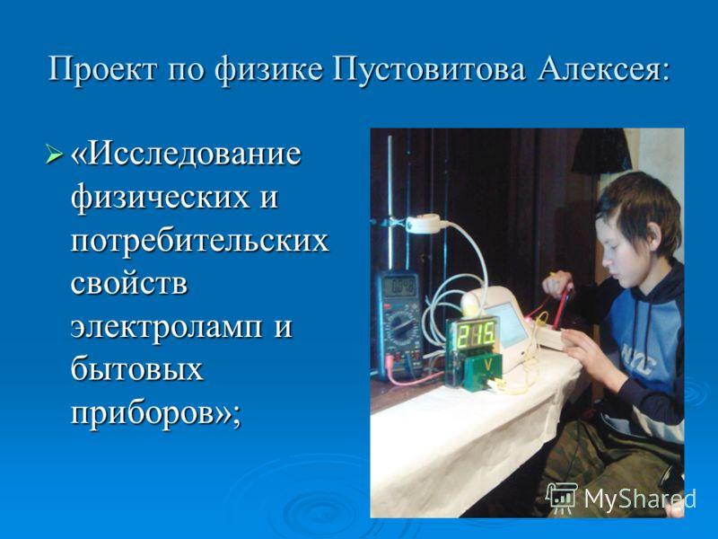 Проект по физике Пустовитова Алексея: «Исследование физических и потребительских свойств электроламп и бытовых приборов»; «Исследование физических и потребительских свойств электроламп и бытовых приборов»;