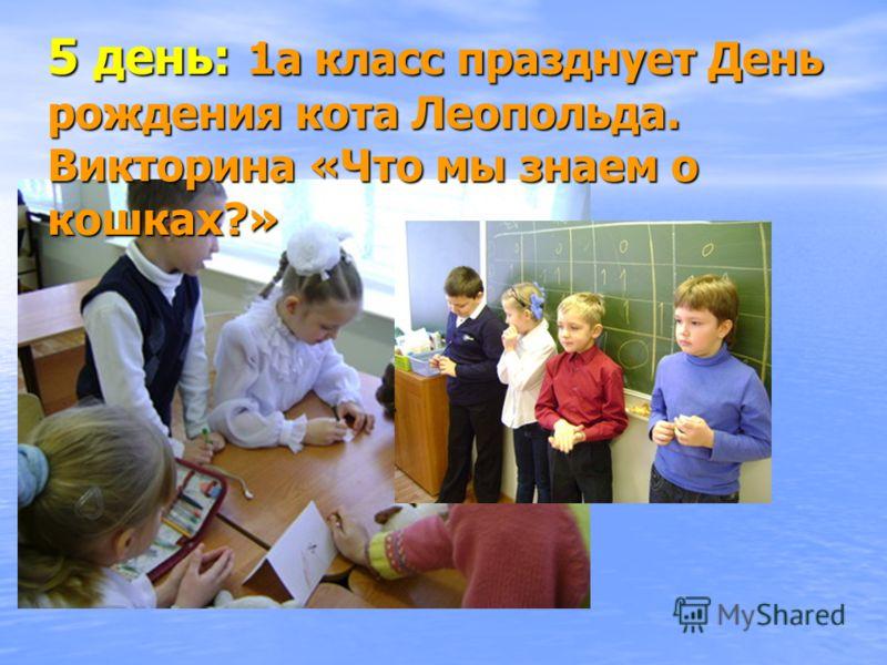 5 день: 1а класс празднует День рождения кота Леопольда. Викторина «Что мы знаем о кошках?»