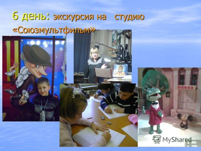 6 день: экскурсия на студию «Союзмультфильм »