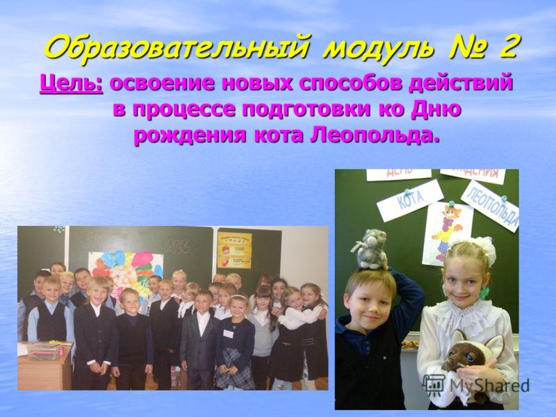 Образовательный модуль 2 Цель: освоение новых способов действий в процессе подготовки ко Дню рождения кота Леопольда.