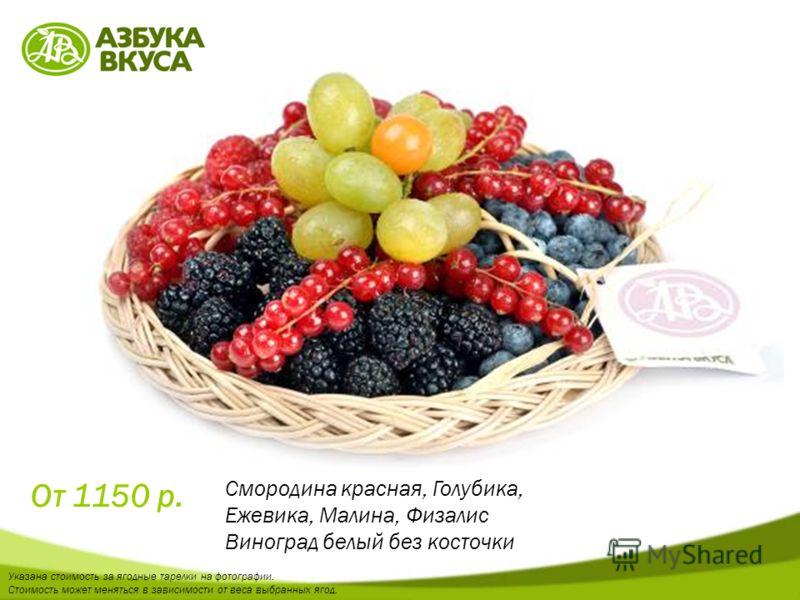 От 1150 р. Смородина красная, Голубика, Ежевика, Малина, Физалис Виноград белый без косточки Указана стоимость за ягодные тарелки на фотографии. Стоимость может меняться в зависимости от веса выбранных ягод.