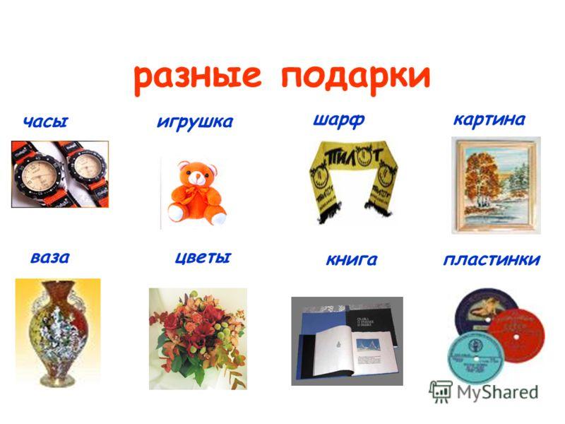 разные подарки ваза цветы часы игрушка шарф картина книга пластинки