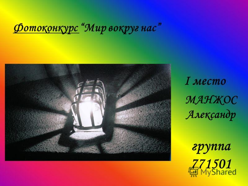 Фотоконкурс Мир вокруг нас I место МАНЖОС Александр группа 771501