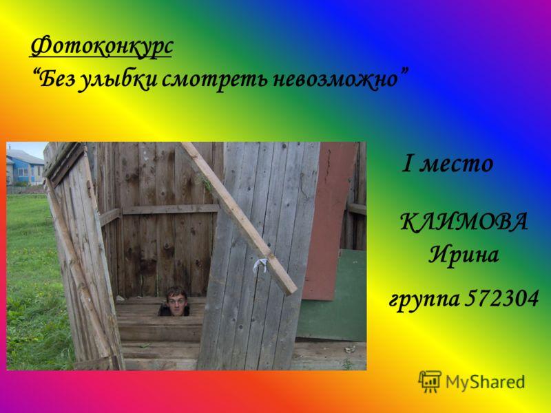 ФотоконкурсБез улыбки смотреть невозможно I место КЛИМОВА Ирина группа 572304