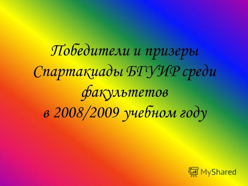 Победители и призеры Спартакиады БГУИР среди факультетов в 2008/2009 учебном году