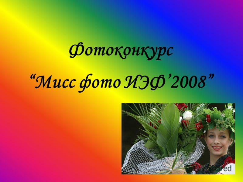 ФотоконкурсМисс фото ИЭФ2008
