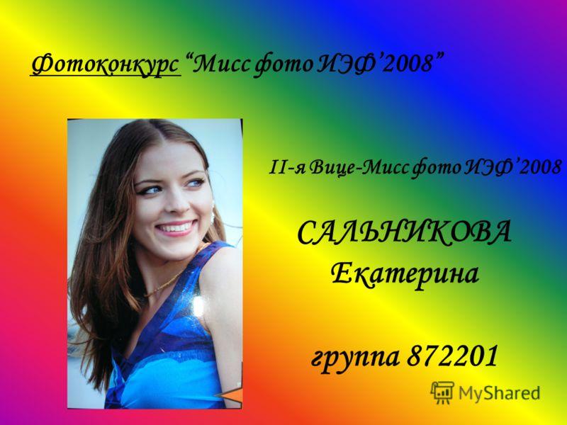 II-я Вице-Мисс фото ИЭФ2008 САЛЬНИКОВА Екатерина группа 872201