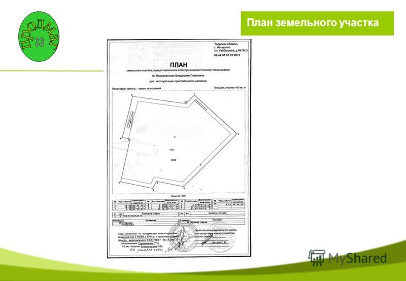 План земельного участка