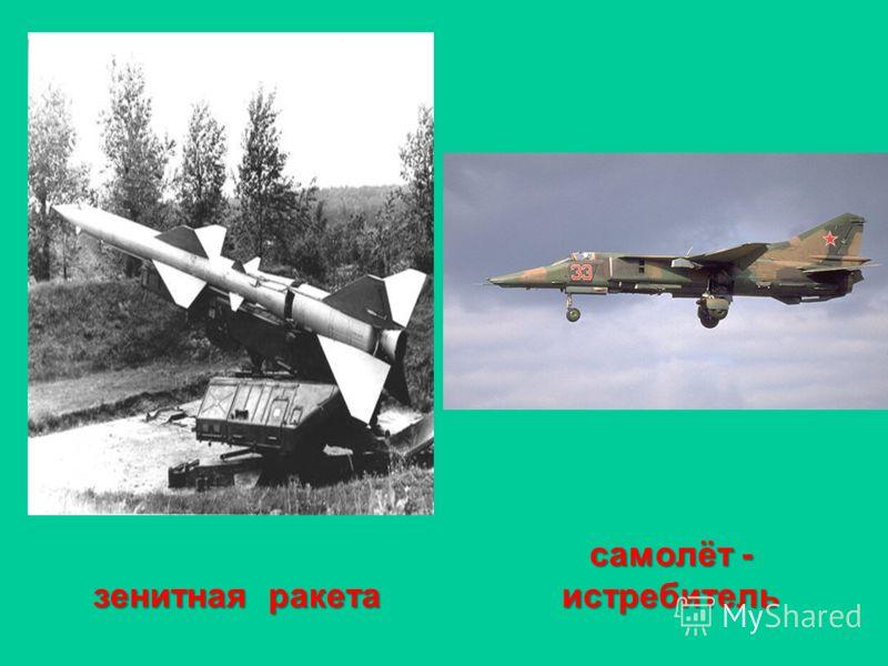 зенитная ракета самолёт - истребитель