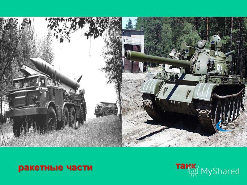 ракетные части танк