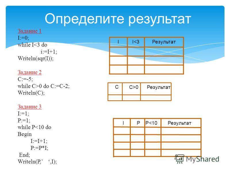 Определите результат II