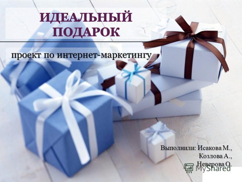 проект по интернет-маркетингу Выполнили: Исакова М., Козлова А., Неверова О.