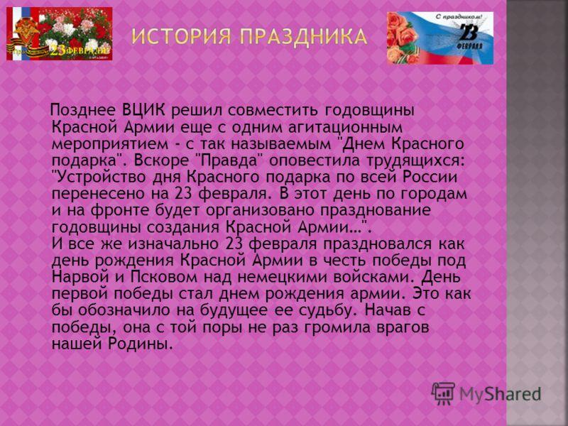 Позднее ВЦИК решил совместить годовщины Красной Армии еще с одним агитационным мероприятием - с так называемым