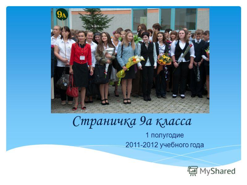 Страничка 9а класса 1 полугодие 2011-2012 учебного года