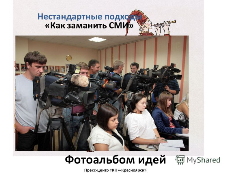 Фотоальбом идей Пресс-центр «КП»-Красноярск» Нестандартные подходы «Как заманить СМИ»