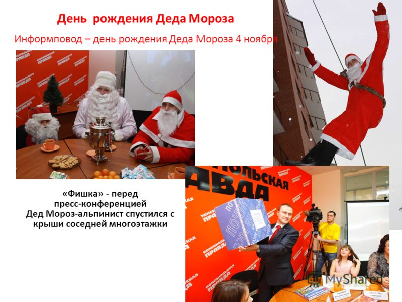 День рождения Деда Мороза Информповод – день рождения Деда Мороза 4 ноября «Фишка» - перед пресс-конференцией Дед Мороз-альпинист спустился с крыши соседней многоэтажки