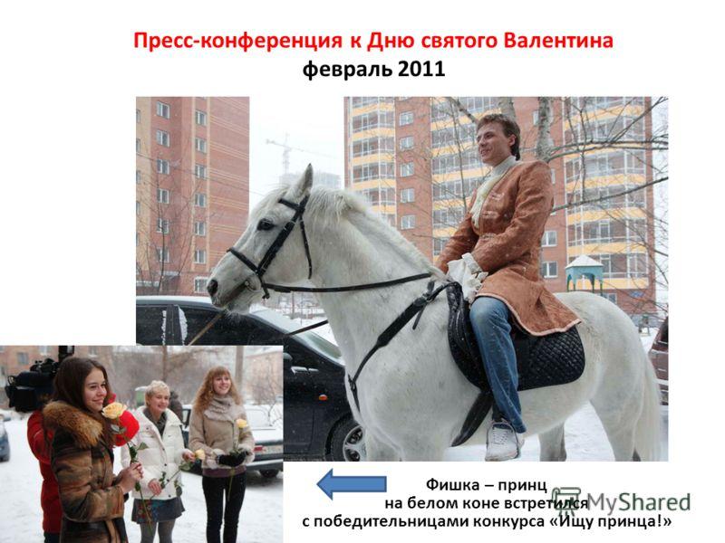 Пресс-конференция к Дню святого Валентина февраль 2011 Фишка – принц на белом коне встретился с победительницами конкурса «Ищу принца!»