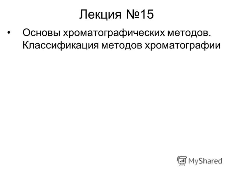 Лекция 15 Основы хроматографических методов. Классификация методов хроматографии