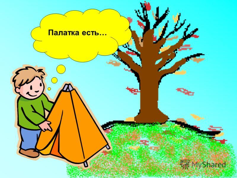 Палатка есть…