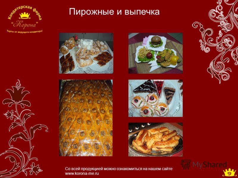 Пирожные и выпечка Со всей продукцией можно ознакомиться на нашем сайте www.korona-me.ru