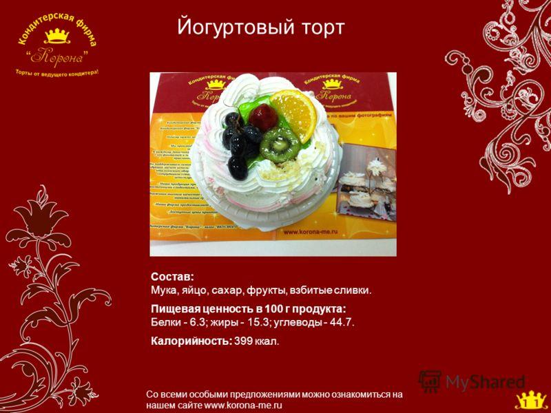 Йогуртовый торт Со всеми особыми предложениями можно ознакомиться на нашем сайте www.korona-me.ru Состав: Мука, яйцо, сахар, фрукты, взбитые сливки. Пищевая ценность в 100 г продукта: Белки - 6.3; жиры - 15.3; углеводы - 44.7. Калорийность: 399 ккал.