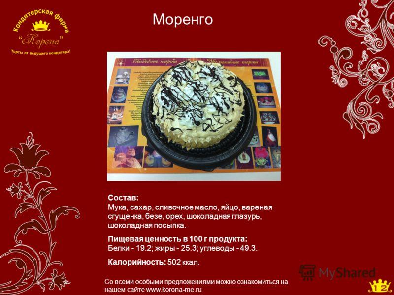 Моренго Со всеми особыми предложениями можно ознакомиться на нашем сайте www.korona-me.ru Состав: Мука, сахар, сливочное масло, яйцо, вареная сгущенка, безе, орех, шоколадная глазурь, шоколадная посыпка. Пищевая ценность в 100 г продукта: Белки - 19.
