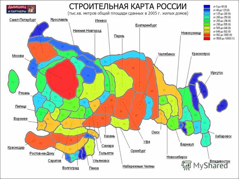 СТРОИТЕЛЬНАЯ КАРТА РОССИИ (тыс.кв. метров общей площади сданных в 2005 г. жилых домов)