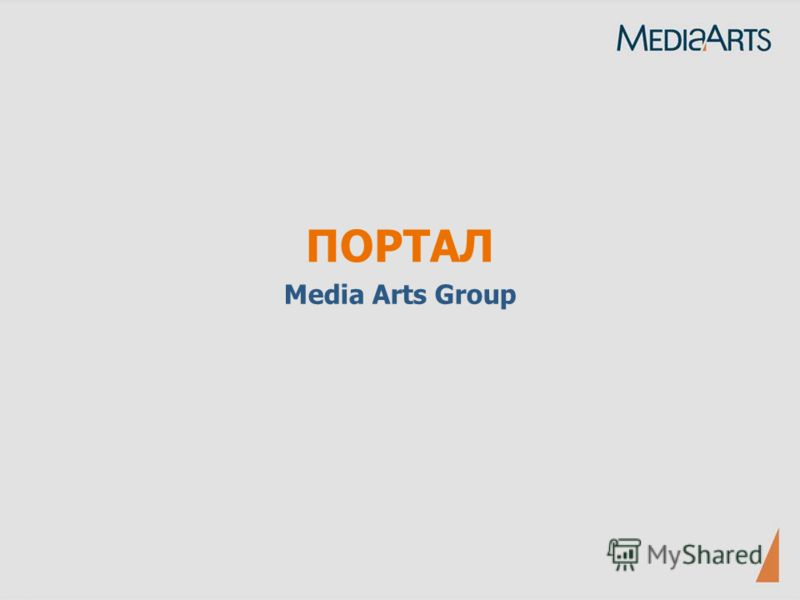 ПОРТАЛ Media Arts Group