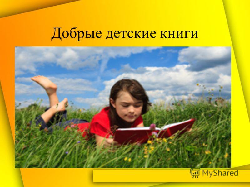 Добрые детские книги