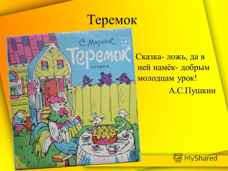 Теремок Сказка- ложь, да в ней намёк- добрым молодцам урок! А.С.Пушкин
