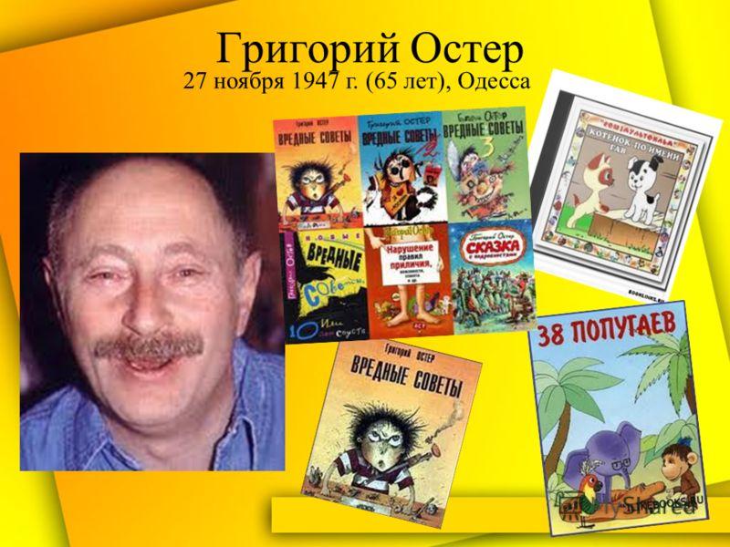 Григорий Остер 27 ноября 1947 г. (65 лет), Одесса