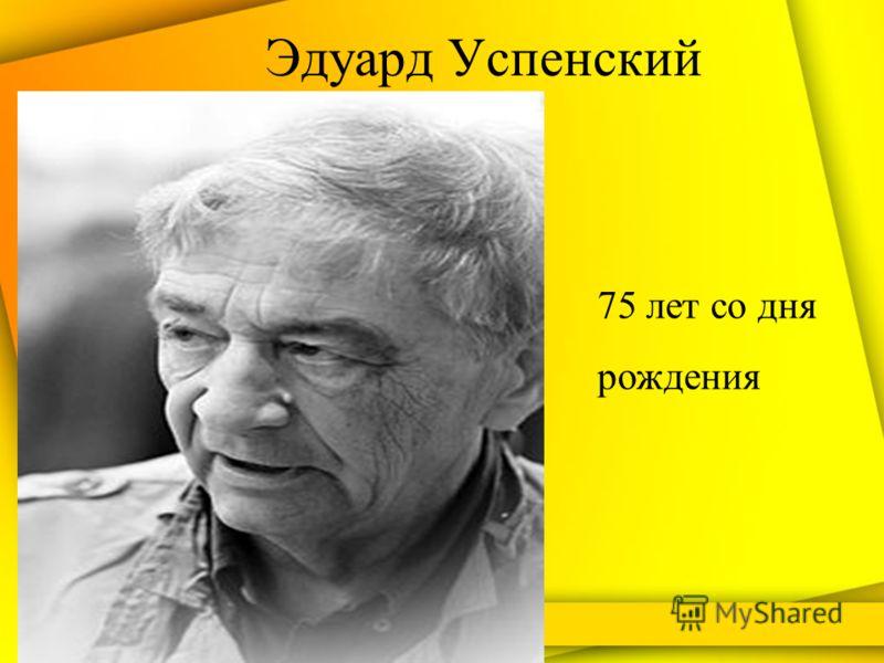 Эдуард Успенский 75 лет со дня рождения
