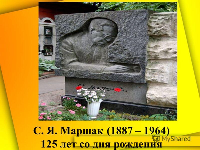 С. Я. Маршак (1887 – 1964) 125 лет со дня рождения