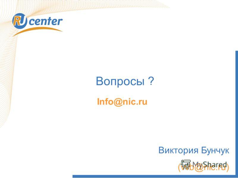 11 Вопросы ? Не делегированы продажа РБК highway Info@nic.ru Виктория Бунчук (vvb@nic.ru)