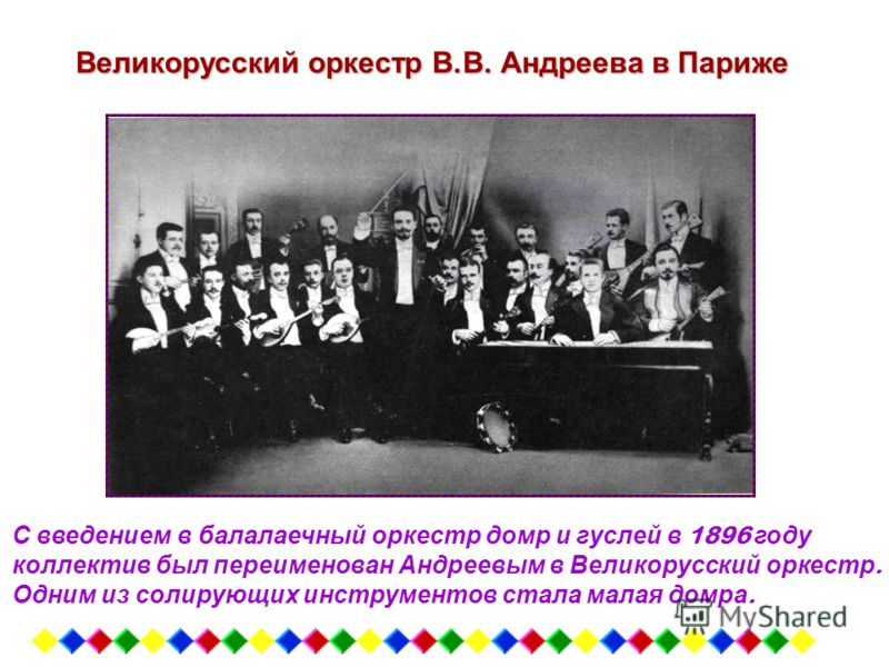 С введением в балалаечный оркестр домр и гуслей в 1896 году коллектив был переименован Андреевым в Великорусский оркестр. Одним из солирующих инструментов стала малая домра. Великорусский оркестр В. В. Андреева в Париже
