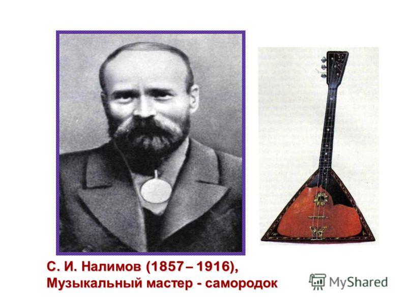 С. И. Налимов (1857 – 1916), Музыкальный мастер - самородок