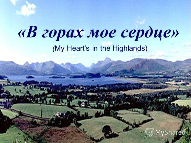 «В горах мое сердце» (My Hearts in the Highlands)