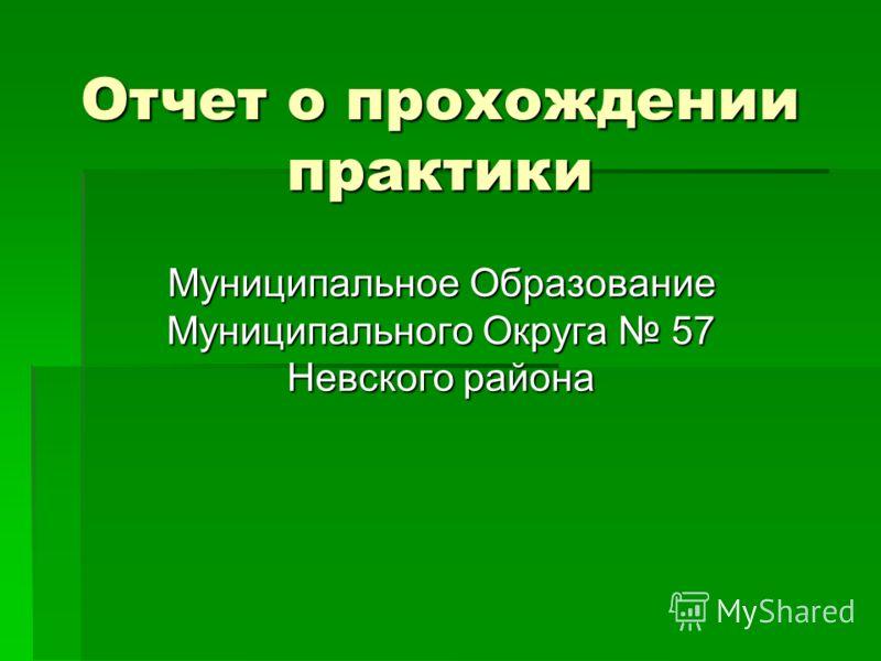 Отчет о прохождении практики Муниципальное Образование Муниципального Округа 57 Невского района