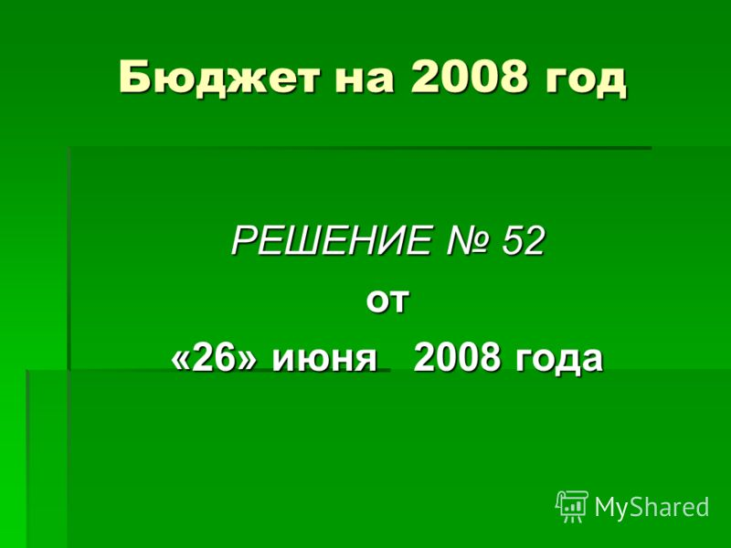 Бюджет на 2008 год РЕШЕНИЕ 52 от «26» июня 2008 года