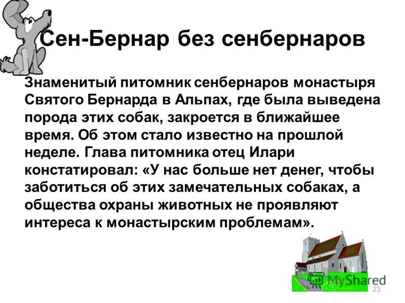 Сен-Бернар без сенбернаров Знаменитый питомник сенбернаров монастыря Святого Бернарда в Альпах, где была выведена порода этих собак, закроется в ближайшее время. Об этом стало известно на прошлой неделе. Глава питомника отец Илари констатировал: «У н