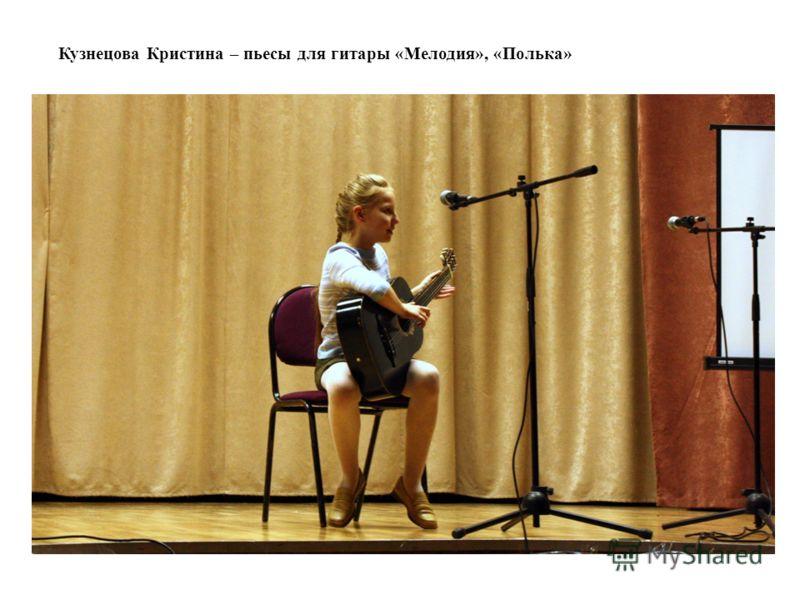 Кузнецова Кристина – пьесы для гитары «Мелодия», «Полька»
