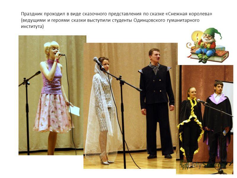 Праздник проходил в виде сказочного представления по сказке «Снежная королева» (ведущими и героями сказки выступили студенты Одинцовского гуманитарного института)
