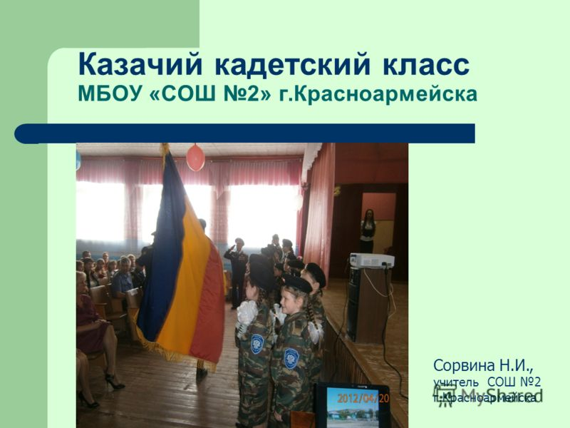 Казачий кадетский класс МБОУ «СОШ 2» г.Красноармейска Сорвина Н.И., учитель СОШ 2 г.Красноармейска