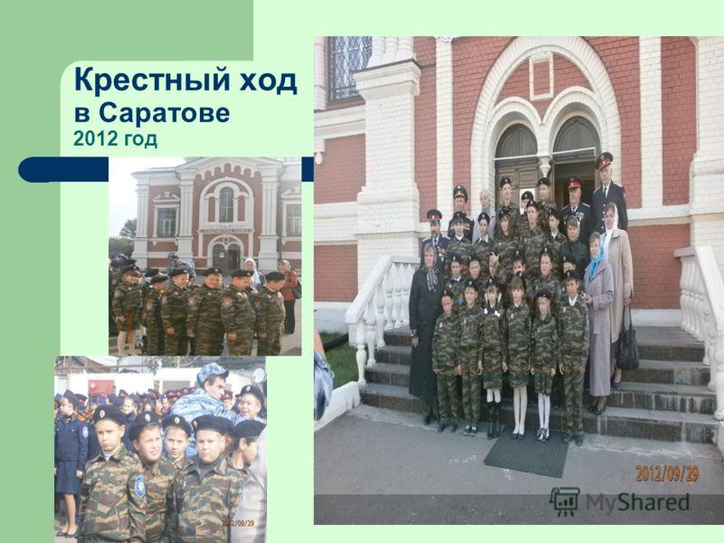 Крестный ход в Саратове 2012 год